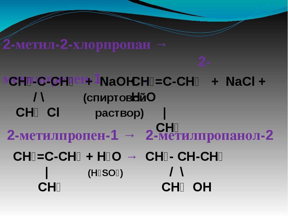 2-метил-2-хлорпропан → 2-метилпропен-1 CH₃-C-CH₃ + NaOH → / \ (спиртовой CH₃...