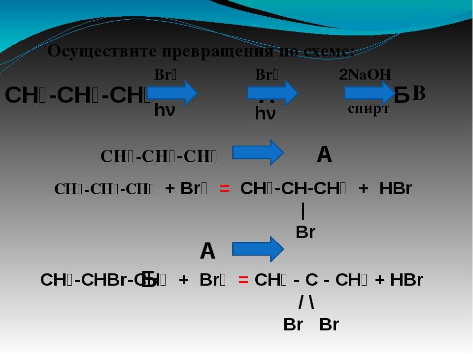 Осуществите превращения по схеме: CH₃-CH₂-CH₃ А Б Br₂ hν Br₂ hν 2NaOH спирт C...