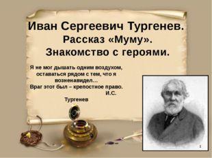 Иван Сергеевич Тургенев. Рассказ «Муму». Знакомство с героями. Я не мог дышат