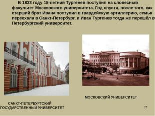 В 1833 году 15-летний Тургенев поступил на словесный факультет Московского у