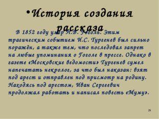 История создания рассказа В 1852 году умер Н.В. Гоголь. Этим трагическим собы