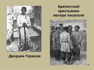 Дворник Герасим Крепостной крестьянин матери писателя