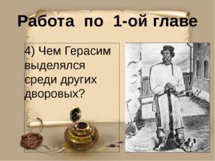 Работа по 1-ой главе 4) Чем Герасим выделялся среди других дворовых?