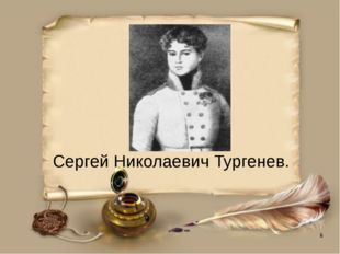Сергей Николаевич Тургенев.