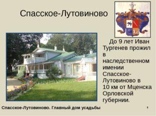 До 9 лет Иван Тургенев прожил в наследственном имении Спасское-Лутовиново в