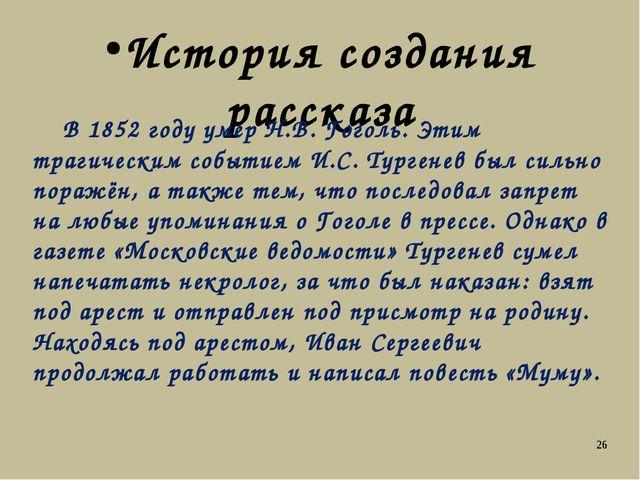 История создания рассказа В 1852 году умер Н.В. Гоголь. Этим трагическим собы...