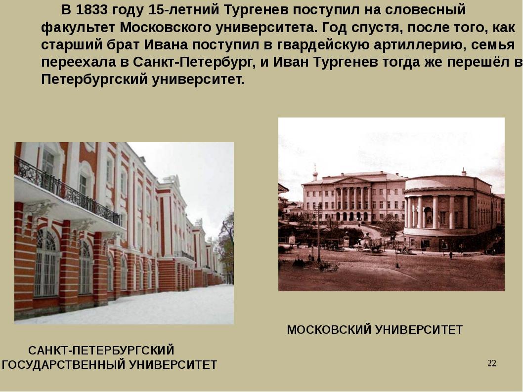 В 1833 году 15-летний Тургенев поступил на словесный факультет Московского у...