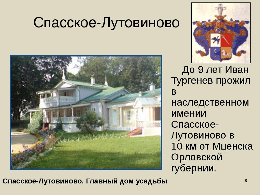 До 9 лет Иван Тургенев прожил в наследственном имении Спасское-Лутовиново в...