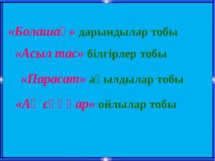 «Асыл тас» білгірлер тобы «Парасат» ақылдылар тобы «Ақ сұңқар» ойлылар тобы «