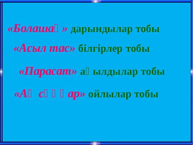 «Асыл тас» білгірлер тобы «Парасат» ақылдылар тобы «Ақ сұңқар» ойлылар тобы «...