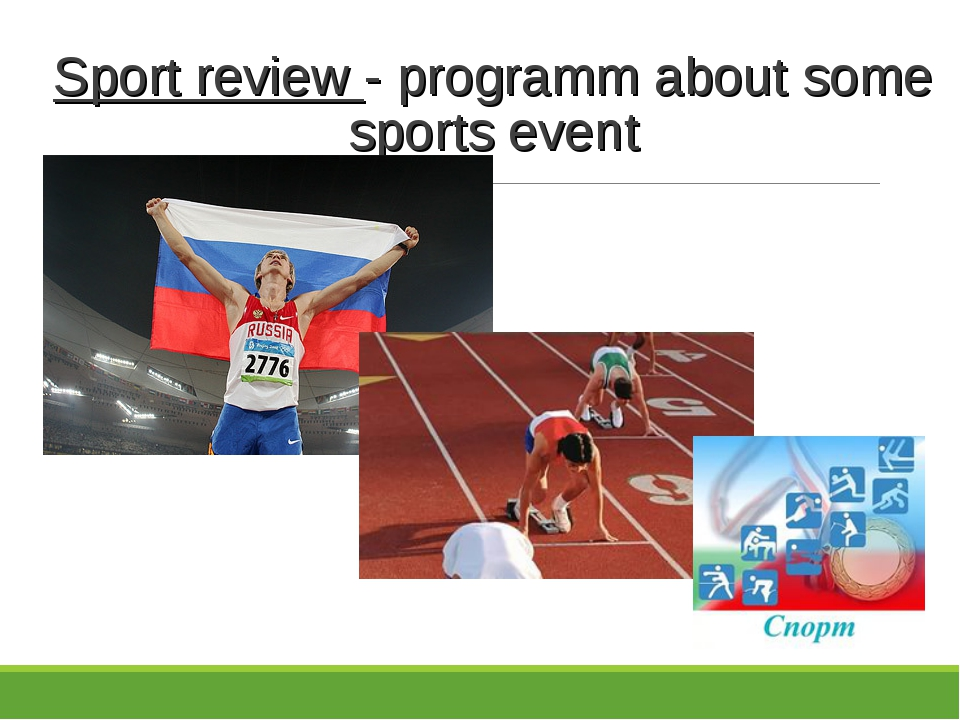 Sport review - programm about some sports event