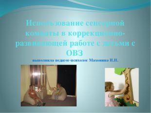 Использование сенсорной комнаты в коррекционно-развивающей работе с детьми с