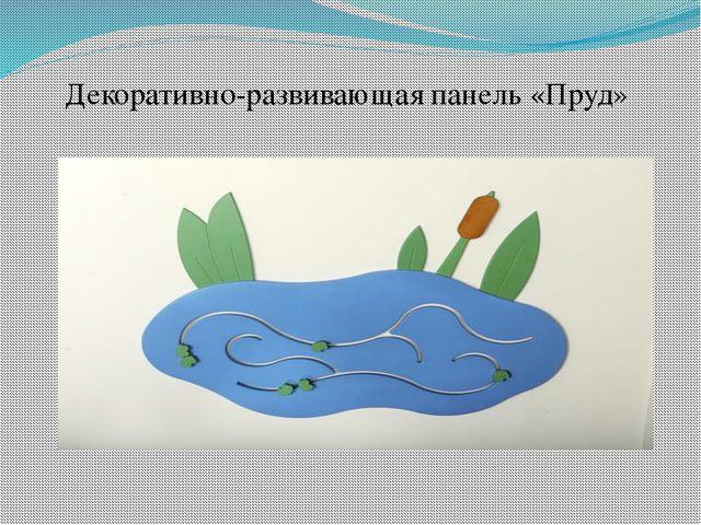 Декоративно-развивающая панель «Пруд»