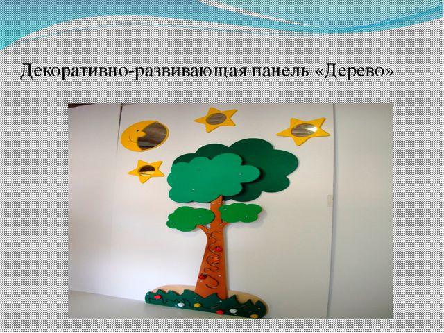 Декоративно-развивающая панель «Дерево»