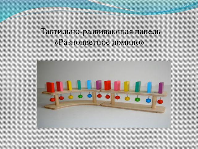 Тактильно-развивающая панель «Разноцветное домино»
