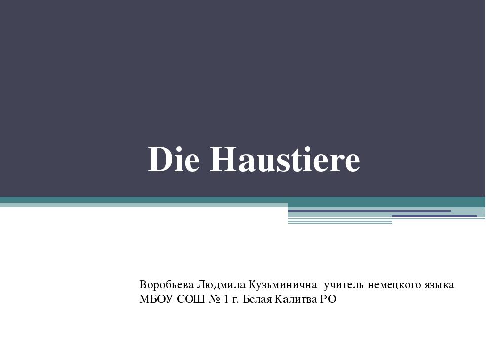Die Haustiere Воробьева Людмила Кузьминична учитель немецкого языка МБОУ СОШ...