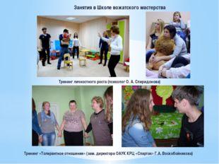 Тренинг личностного роста (психолог О. А. Спиридонова) Занятия в Школе вожатс