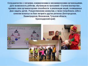 Сотрудничество с лагерями, коммерческими и некоммерческими организациями, дал