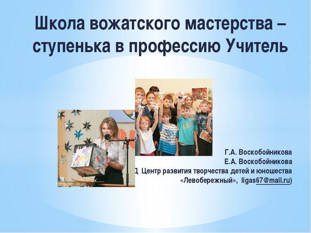 Школа вожатского мастерства – ступенька в профессию Учитель Г.А. Воскобойнико...