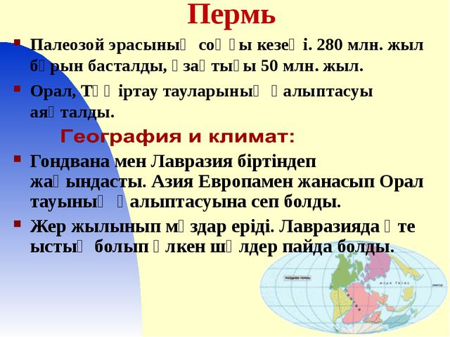 Пермь Палеозой эрасының соңғы кезеңі. 280 млн. жыл бұрын басталды, ұзақтығы 5...