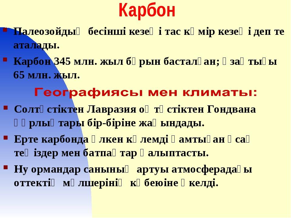 Карбон Палеозойдың бесінші кезеңі тас көмір кезеңі деп те аталады. Карбон 345...
