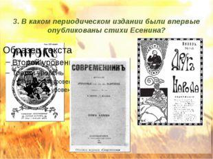 3. В каком периодическом издании были впервые опубликованы стихи Есенина?