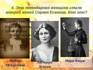 4. Эта легендарная женщина стала второй женой Сергея Есенина. Кто это? Любовь