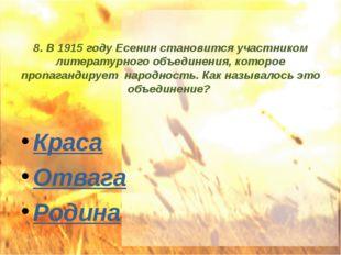 8. В 1915 году Есенин становится участником литературного объединения, которо