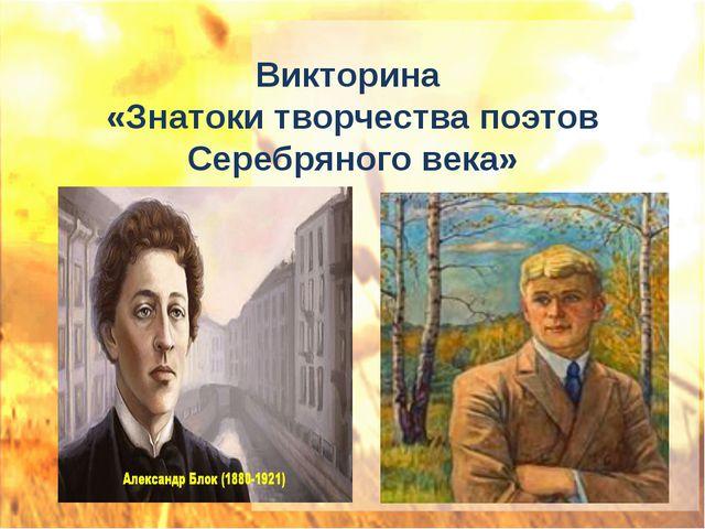 Викторина «Знатоки творчества поэтов Серебряного века»