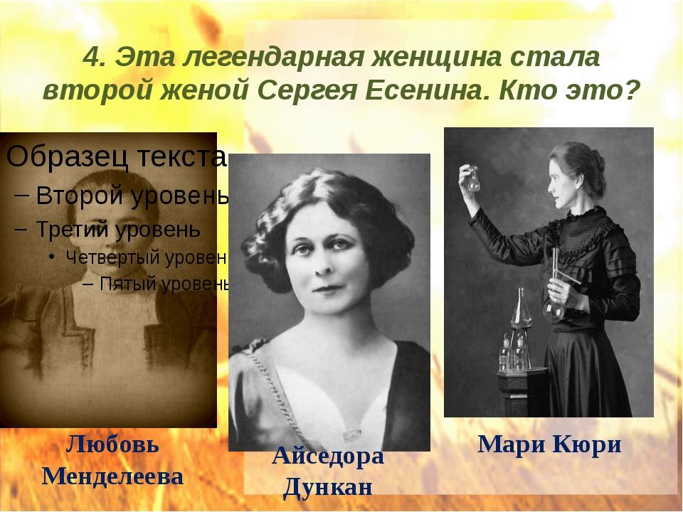 4. Эта легендарная женщина стала второй женой Сергея Есенина. Кто это? Любовь...