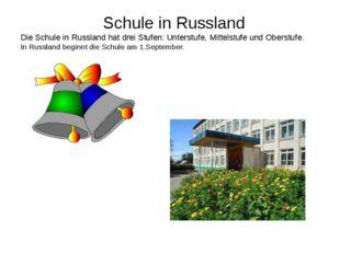 Schule in Russland Die Schule in Russland hat drei Stufen: Unterstufe, Mitte