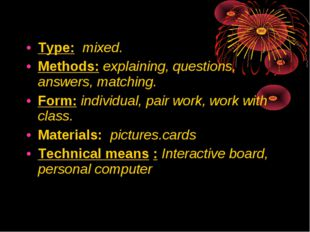Type: mixed. Methods: explaining, questions, answers, matching. Form: individ