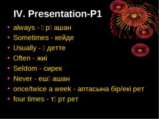 IV. Presentation-P1 always - әрқашан Sometimes - кейде Usually - әдетте Often