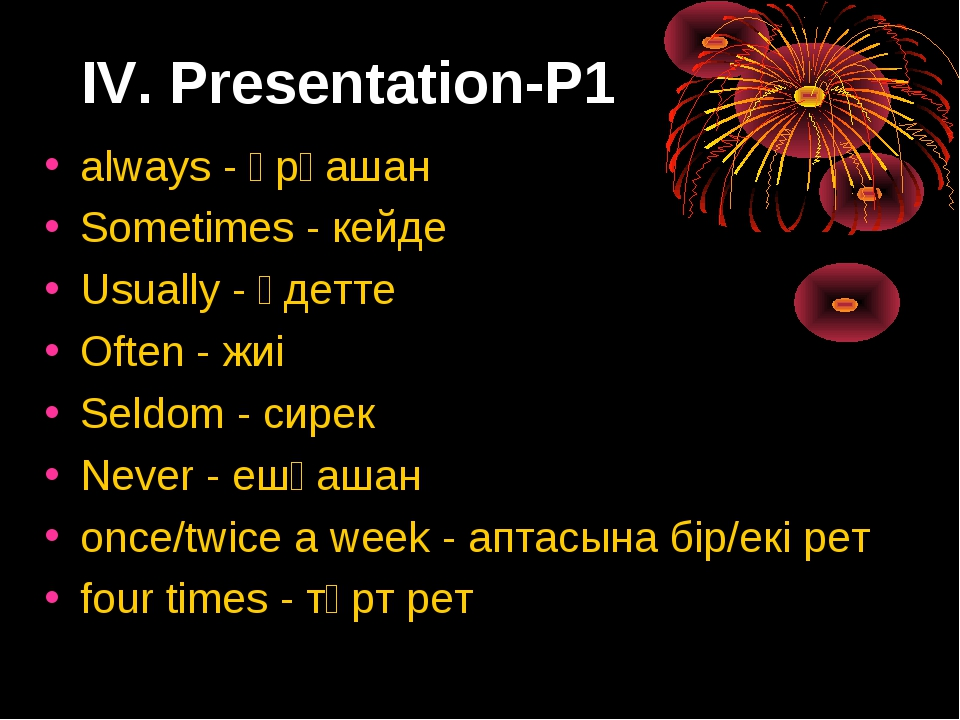 IV. Presentation-P1 always - әрқашан Sometimes - кейде Usually - әдетте Often...