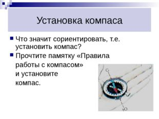 Установка компаса Что значит сориентировать, т.е. установить компас? Прочтите