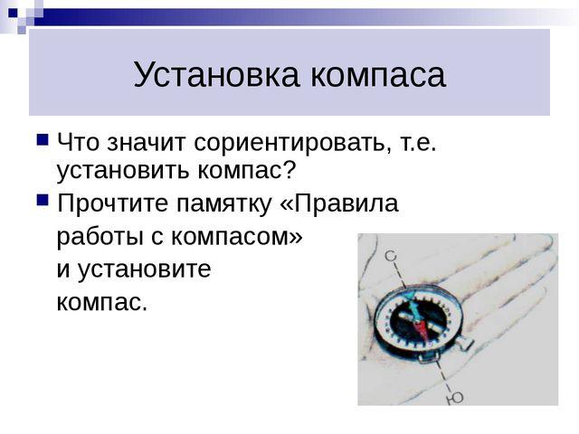 Установка компаса Что значит сориентировать, т.е. установить компас? Прочтите...