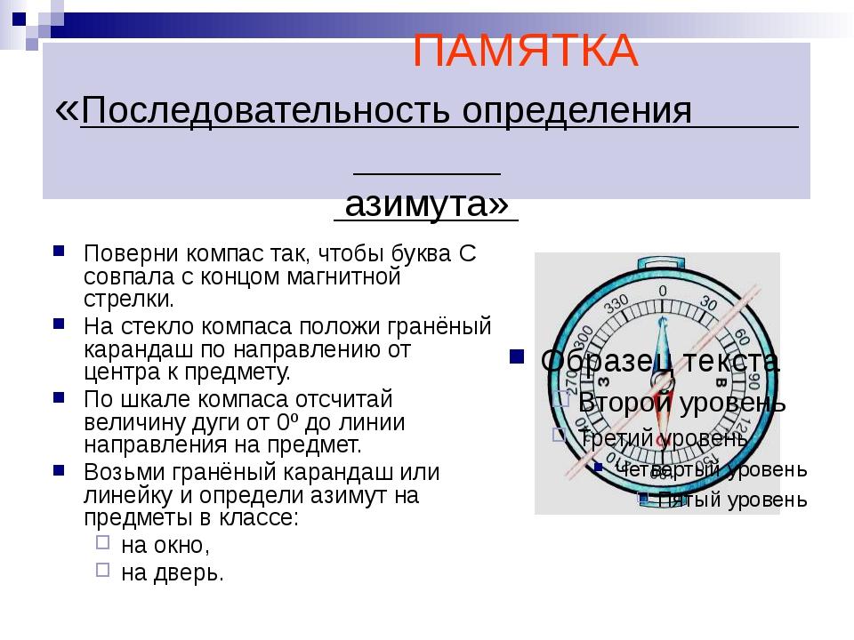 ПАМЯТКА «Последовательность определения азимута» Поверни компас так, чтобы б...