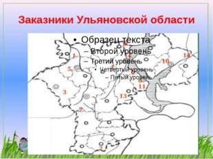 Заказники Ульяновской области