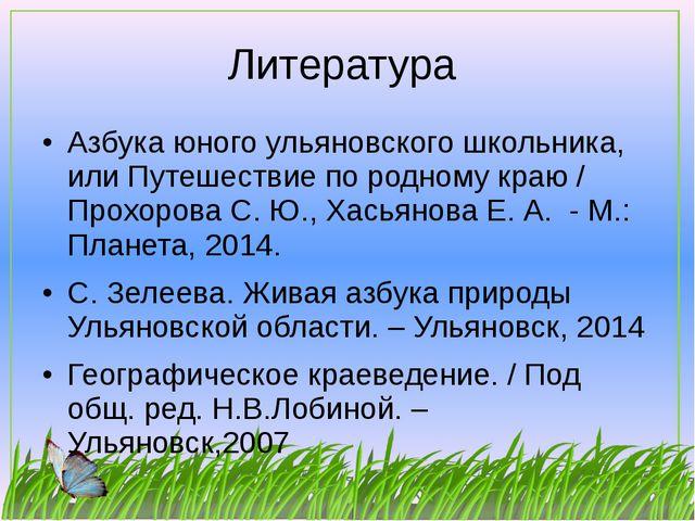 Литература Азбука юного ульяновского школьника, или Путешествие по родному кр...