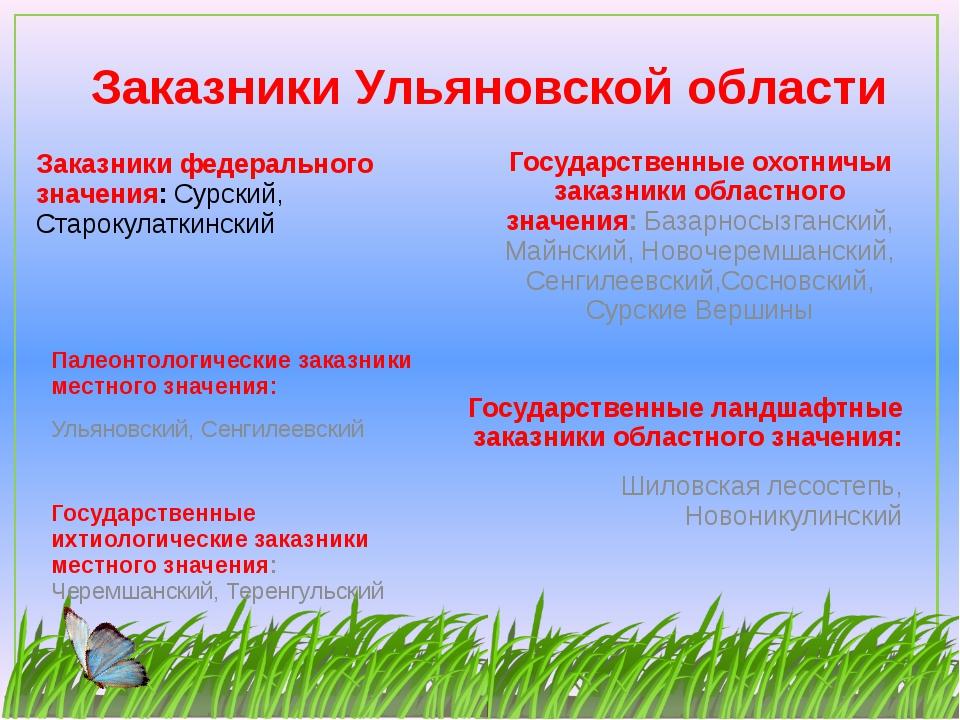 Заказники Ульяновской области Заказники федерального значения: Сурский, Старо...