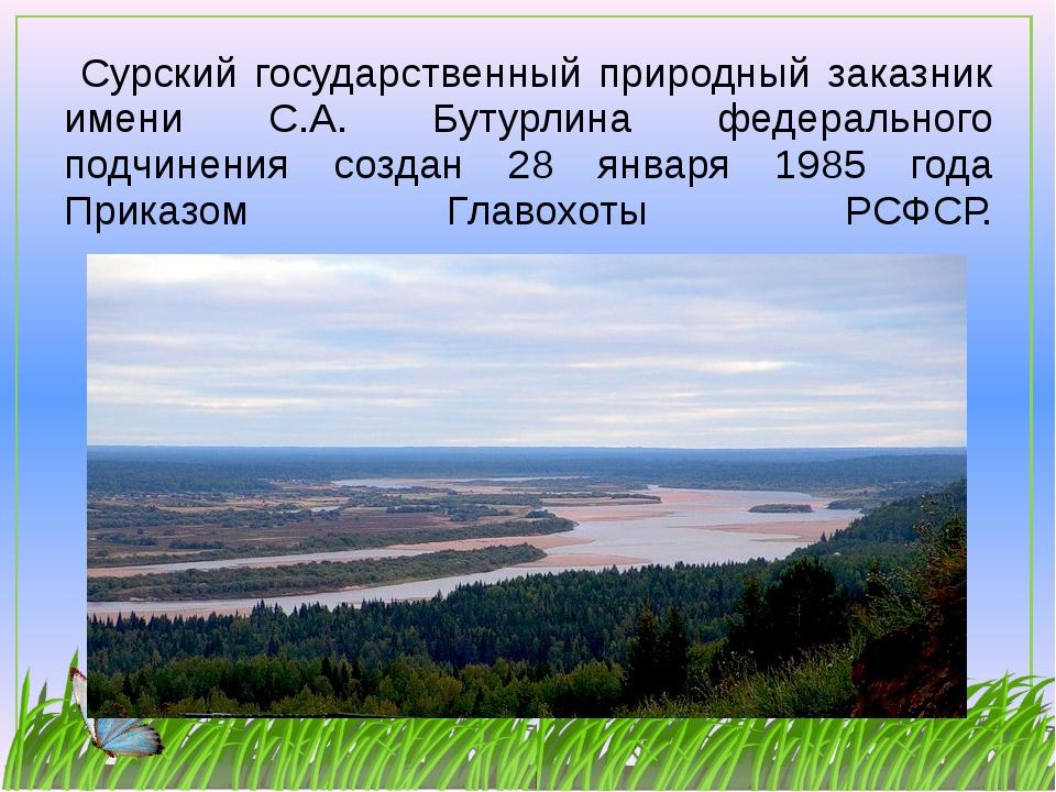 Сурский государственный природный заказник имени С.А. Бутурлина федерального...