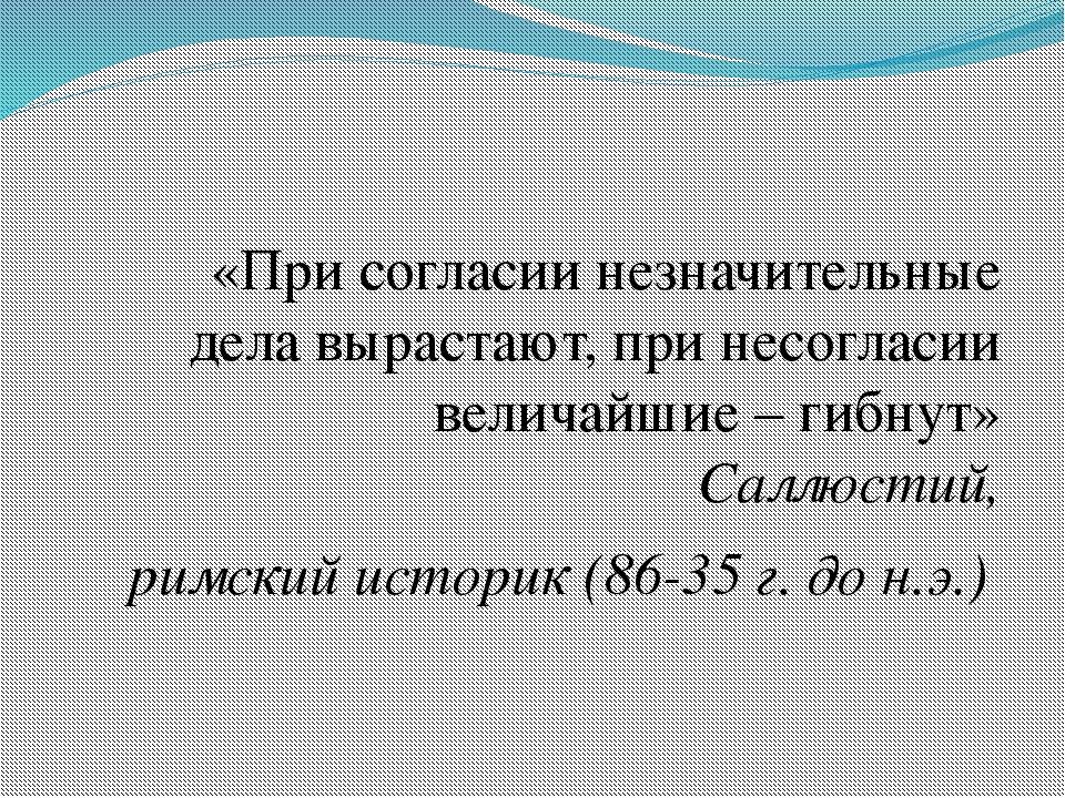 «При согласии незначительные дела вырастают, при несогласии величайшие – гиб...