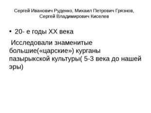 Сергей Иванович Руденко, Михаил Петрович Грязнов, Сергей Владимирович Киселев