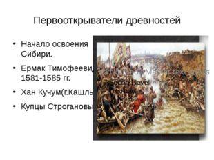 Первооткрыватели древностей Начало освоения Сибири. Ермак Тимофеевич-1581-158
