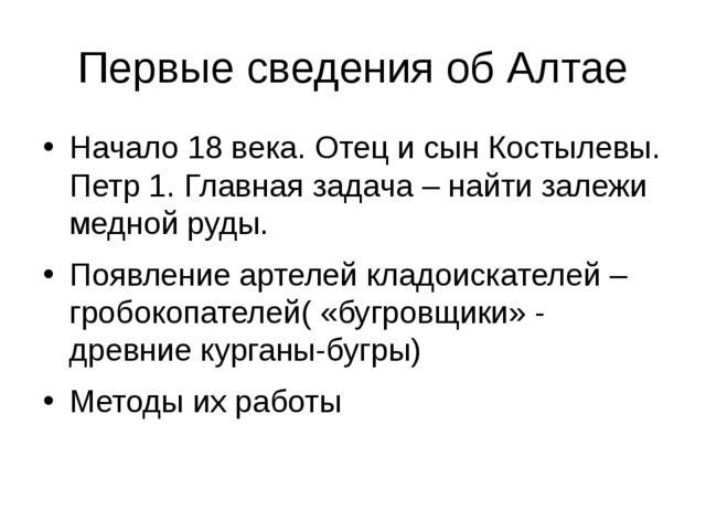 Первые сведения об Алтае Начало 18 века. Отец и сын Костылевы. Петр 1. Главна...