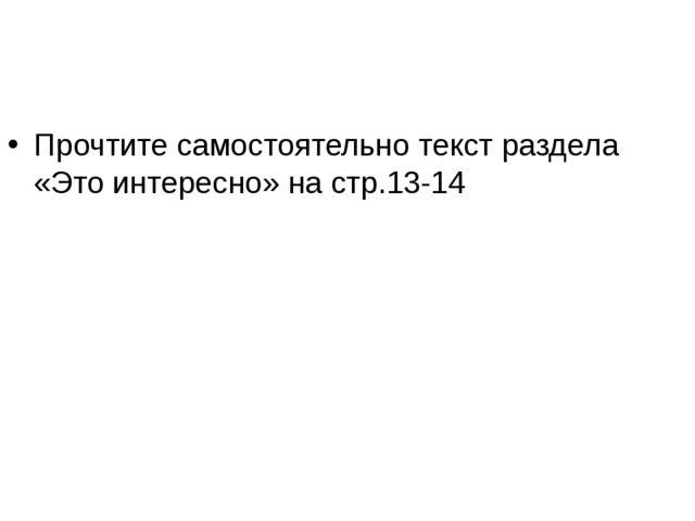 Прочтите самостоятельно текст раздела «Это интересно» на стр.13-14