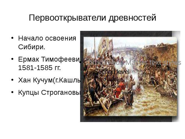 Первооткрыватели древностей Начало освоения Сибири. Ермак Тимофеевич-1581-158...