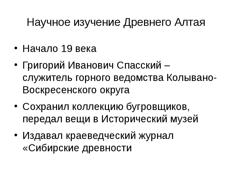 Научное изучение Древнего Алтая Начало 19 века Григорий Иванович Спасский –сл...