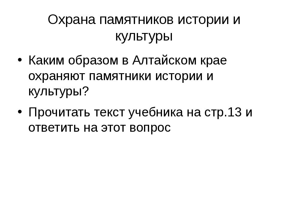 Охрана памятников истории и культуры Каким образом в Алтайском крае охраняют...