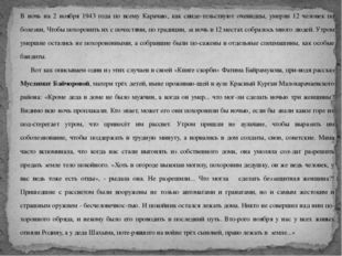 В ночь на 2 ноября 1943 года по всему Карачаю, как свидетельствуют очевидцы,